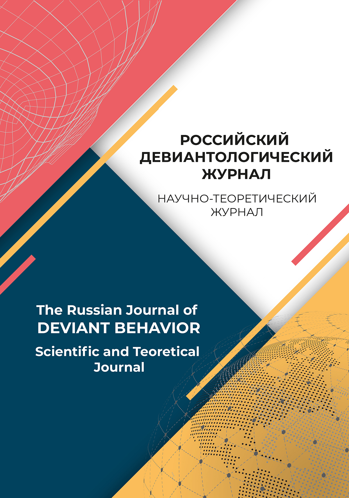 The Russian Journal of Deviant Behavior